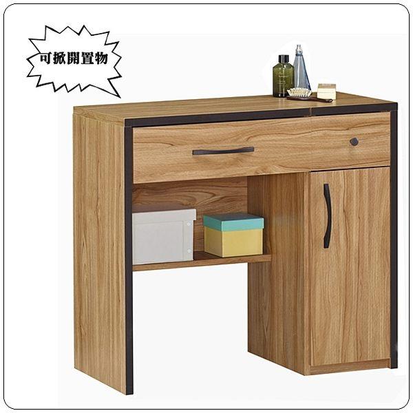【水晶晶家具】洛特81cm栓木色可掀式兩用化妝鏡台(不含椅) JX8015-4
