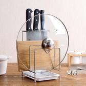 鍋蓋架 不銹鋼菜板架置物架廚房放鍋蓋架子刀架砧板架案板架【快速出貨】