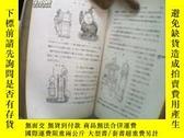 二手書博民逛書店標準化學工業試驗法罕見上卷 精裝 昭和17年版6716 田中芳雄