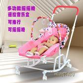 嬰兒搖椅寶寶搖籃床新生兒躺椅可推行多功能兒童睡覺椅哄娃神器igo「時尚彩虹屋」