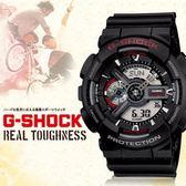 【人文行旅】G-SHOCK   GA-110-1ADR 多層次精密 G-SHOCK 消光黑紅