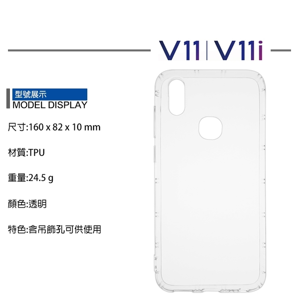☆TPU 透明空壓殼 vivo V11 / V11i 1806 保護殼 高透 氣墊保護殼 透明套 手機殼 防摔殼 背蓋