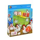 小乖蛋兒童益智玩具母雞找蛋智力迷宮游戲幼兒園禮物3-4-6歲Mandyc