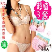 【免運】絲棉薄襯蕾絲內衣褲 A款(3套組)(保奈美)