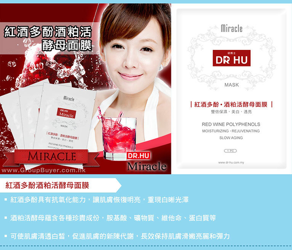 Dr.Hu 紅酒多酚‧酒粕活酵母面膜 單片