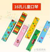 16孔口琴初學者口風琴樂器幼兒園小學生用男女孩小孩寶寶玩具『小宅妮時尚』