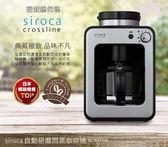 【艾來家電】【分期0利率+免運】日本siroca crossline自動研磨咖啡機SC-A1210S