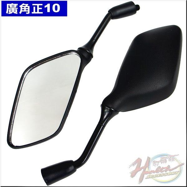 [10127012] 廣角凸面車鏡  正牙10mm (黑)