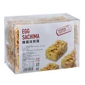 最划算雞蛋沙其瑪820g【愛買】