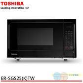 *元元家電館*TOSHIBA 東芝 25公升 輕觸式燒烤微波爐 ER-SGS25(K)TW