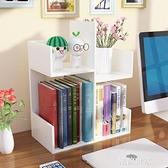 小書架簡易桌上宿舍學生用辦公桌書桌面置物架收納簡約現代省空間MBS『潮流世家』