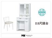 【MK億騰傢俱】AS132-05 蝶舞純白2.5尺鏡台 (含椅)