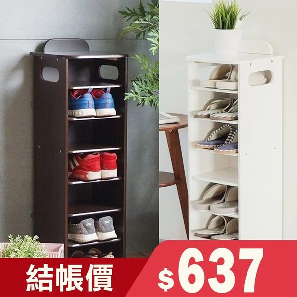韓系品味簡約7層鞋櫃