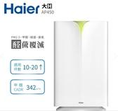 【分期0利率】Haier 海爾 AP450 大H空氣清淨機 抗PM2.5 除甲醛 公司貨