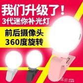 通用手機拍照直播補光燈主播美顏嫩膚小型抖音神器自拍燈夜拍 道禾生活館