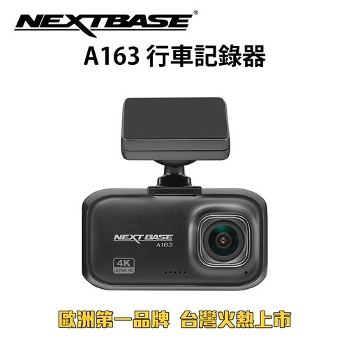 NEXTBASE A163【送 SP 64G U3+防疫棒+漁夫帽】4K Sony Starvis IMX 415星光夜視 TS碼流 H.265 金電容 行車記錄器