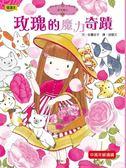 (二手書)香草魔女(7):玫瑰的魔力奇蹟
