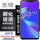 【愛瘋潮】華碩 ASUS ZenFone Max M2 (ZB633KL)  超強防爆鋼化玻璃保護貼 (非滿版) 螢幕保護貼