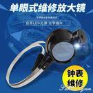拜斯特15倍眼罩式放大鏡頭戴式鋼圈帶燈維修鐘錶手機電路電子工具 范思蓮恩