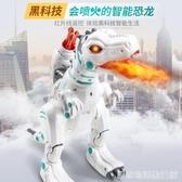 恐龍玩具仿真動物噴火電動智慧機器人智力開發遙控霸王龍男孩雙十一全館免運