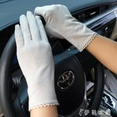 夏女士防曬吸汗速干冷感開車防滑短款彈力透氣薄款手套  伊鞋本铺