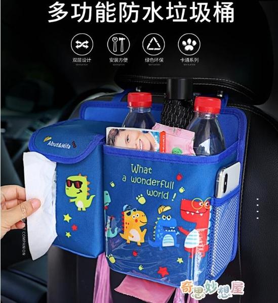 【免運快出】 車載垃圾桶掛式折疊置物桶箱汽車內用品卡通多功能創意車上收納袋 奇思妙想屋