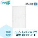 加倍淨 適用Honeywell InSight HPA-5250WTW 抗敏HEPA濾心 規格同HRF-R1 HRF-R1V1