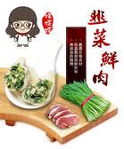 徐姊姊爆料韭菜鮮肉水餃24入