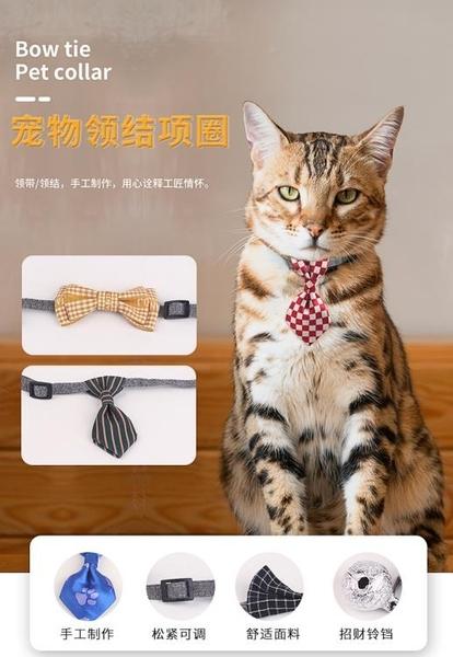 2件裝 小狗狗領結/領帶貓領結項圈寵物貓咪蝴蝶結領帶項圈鈴鐺飾品【宅貓醬】