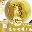 蕎麥決明子茶 10入/袋 黃金蕎麥 茶包...