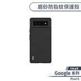 【Imak】Google Pixel 6 磨砂防指紋保護殼 手機殼 保護套 防摔殼 軟殼