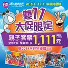 含 義大遊樂世界全票1張+學童票1張(限6-12歲適用,需憑證件驗證入園) 加贈吉祥物桌曆1份