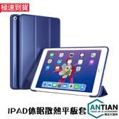 ANTIAN iPad 10.2 2019 平板皮套 超薄 三折支架 智慧休眠 保護套 悅色 蜂窩散熱 全包防摔 保護殼