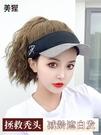 假髮帽子一體2021年時尚新款春秋冬自然減齡仿真短款網紅馬尾假髮 伊蘿