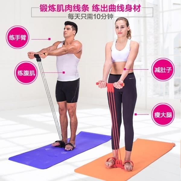 腳蹬拉力繩男女仰臥起坐拉力器健身器材家用仰臥起坐彈力繩 降價兩天