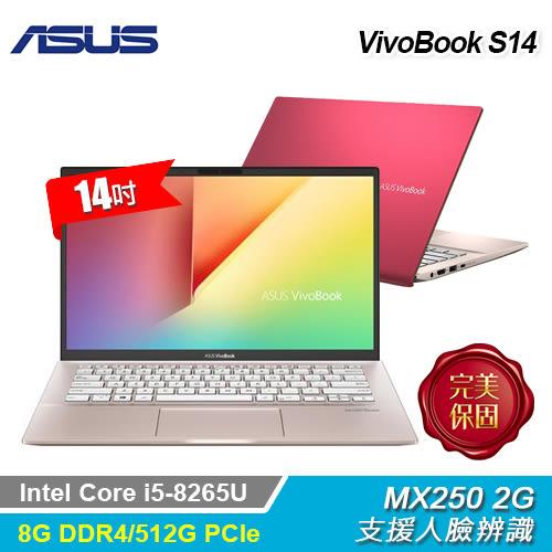 【ASUS 華碩】VivoBook S14 S431FL-0022C8265U 輕薄14吋筆電 狠想紅 【威秀電影票兌換序號】