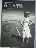 【書寶二手書T2/翻譯小說_AMO】我的小探險_何佩樺, 吉莉安.羅賓森
