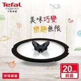法國特福Tefal 巧變精靈系列20CM蝴蝶玻璃鍋蓋