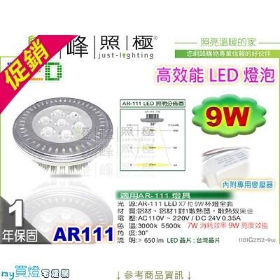 【LED燈泡】LED-111 9W AR111 HighPower 附LED專用變壓器 精省方案【燈峰照極】#2152