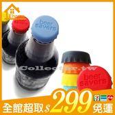 ✤宜家✤彩色創意矽膠酒瓶蓋( 6枚入) 可重複使用 保鮮蓋 軟膠瓶蓋
