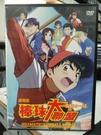 挖寶二手片-B27-正版DVD-動畫【棒...
