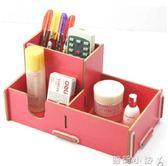 化妝收納盒創意木質筆筒收納盒筆架便簽盒雜物整理盒桌面收納盒 蘿莉小腳ㄚ