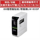 EPSON LW-600P 藍牙手寫標籤印表機