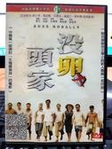 挖寶二手片-P10-544-正版DVD-華語【沒卵頭家】-陸小芬 馬如風 陳松勇(直購價)