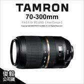 Tamron 騰龍 SP 70-300mm F4-5.6 Di VC USD A005 FOR N/C 俊毅公司貨 ★24期免運★ 薪創數位
