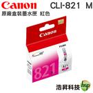 CANON CLI-821 M 紅 原廠墨水匣 適用ip3680/ip4680/ip4760/mp545/mp568/mp638/mx868/mx876