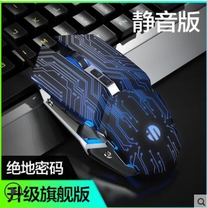 電競滑鼠有線電腦吃雞宏驅動游戲usb家用靜音無聲筆記本專用 - 風尚3C