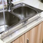 現貨 水槽擋水板 韓國水槽擋水板創意廚房用品水池台面防濺水板吸盤式隔水擋板家用 玩趣3C 10-31