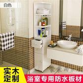 浴室邊櫃角櫃實木轉角櫃牆角櫃衛生間儲物收納櫃三角櫃客廳置物架 20公分櫃腳高度
