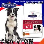 【zoo寵物商城】美國Hills希爾思》犬處方 h/d™ 心臟健康-17.6LB